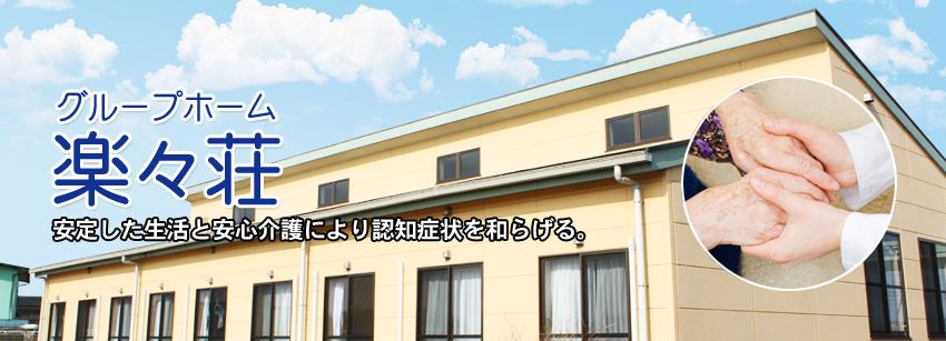 鴻巣市 グループホーム 楽々荘